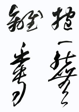鳳煌_草書_201826