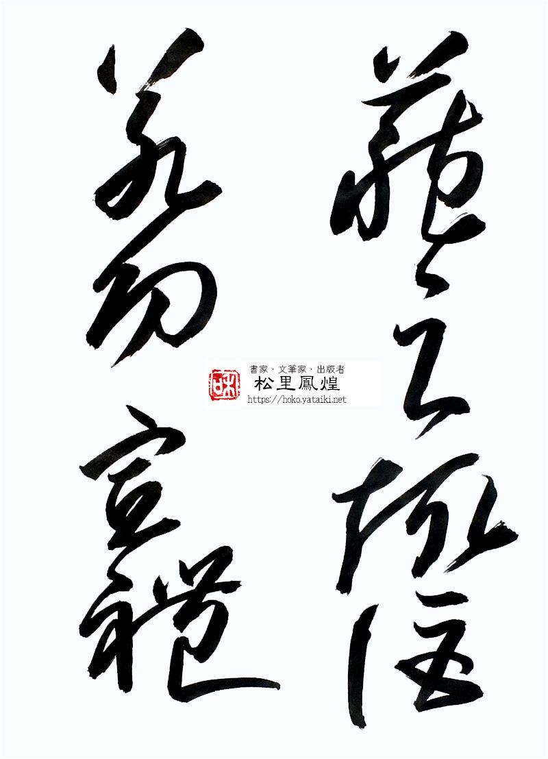 半紙:草書:201932