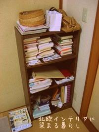 本が片付けられない