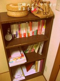本棚の片付け