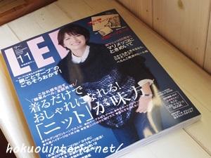 女性雑誌のLEE付録