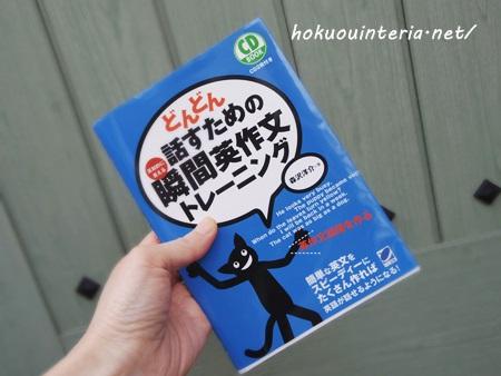 英会話の勉強を続ける秘訣