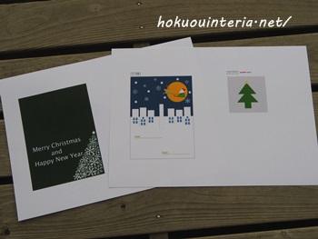 クリスマスカードの作り方