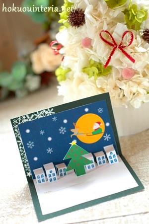 飛び出すクリスマスカード