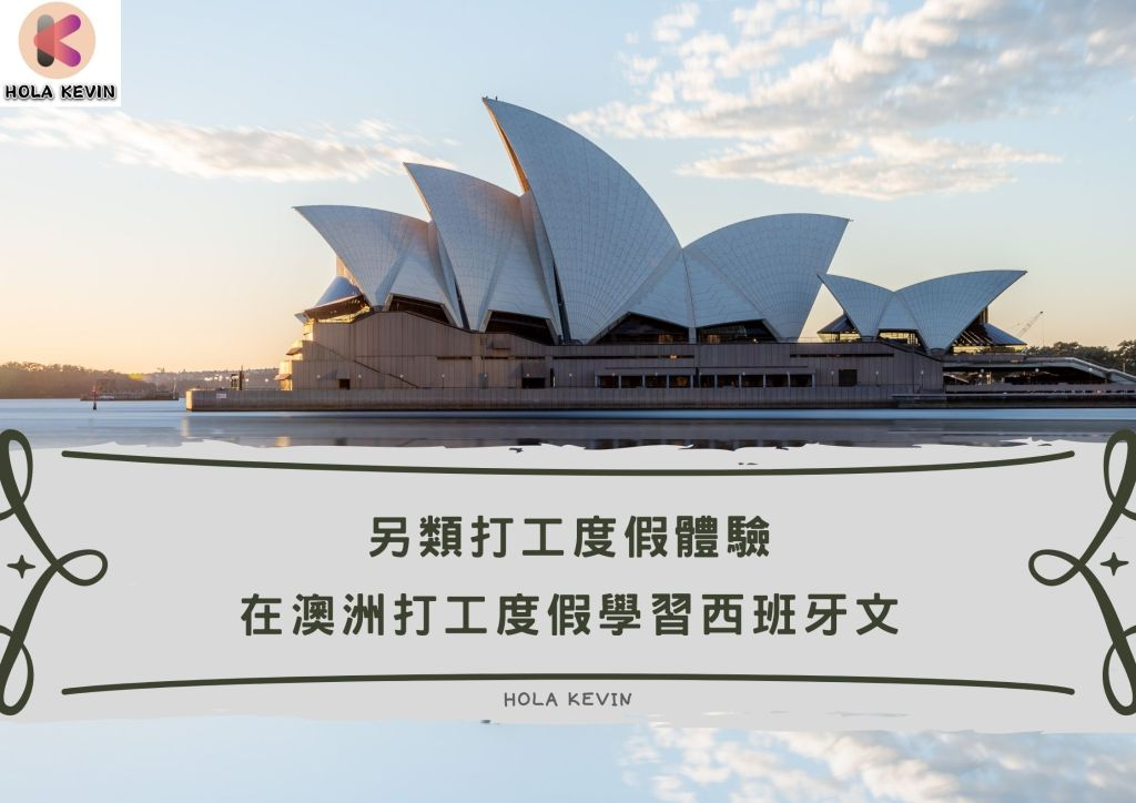另類打工度假體驗,在澳洲打工度假 學習西班牙文