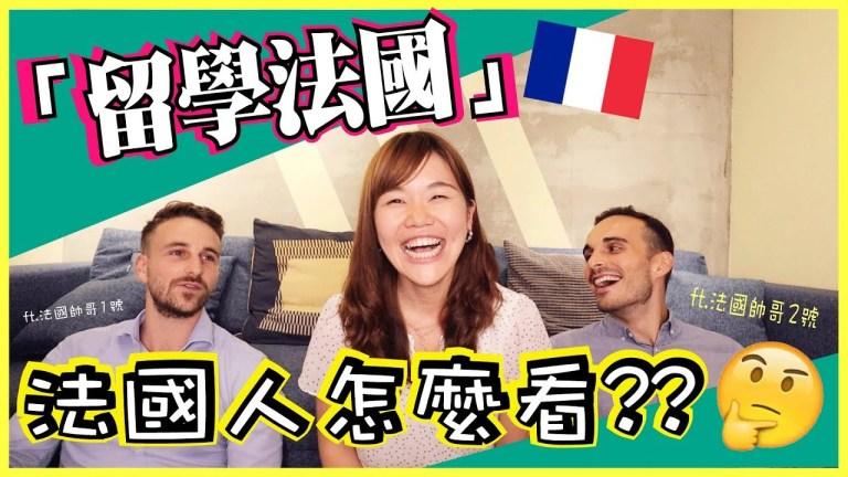 學法文 Wendy France