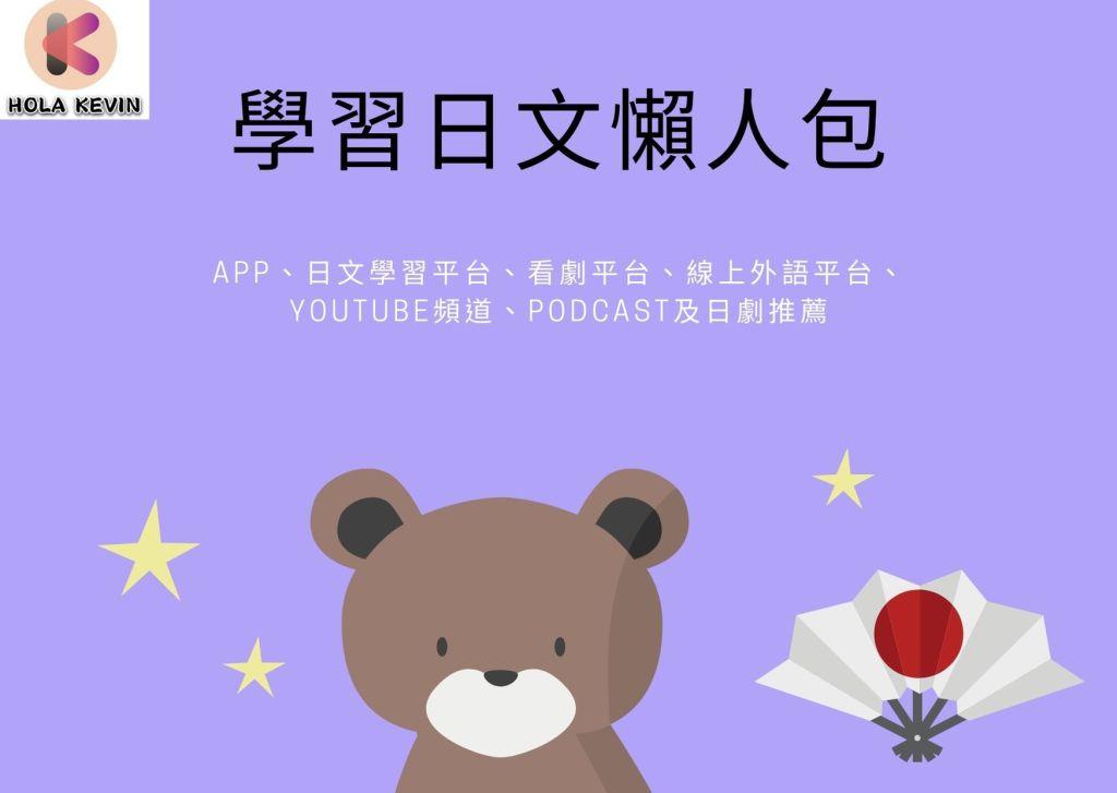【輕鬆學日文資源】懶人包-APP、日文學習網站、看劇平台、線上外語平台、Youtube頻道、Podcast及日劇推薦