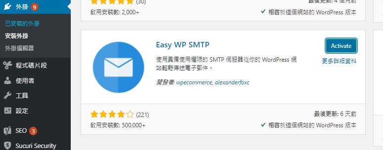 easy wp smtp1