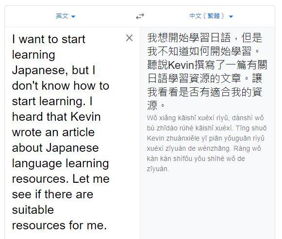 提升外語寫作能力 google translate 2