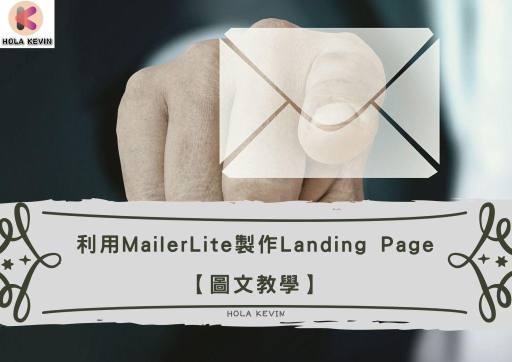 製作 Landing Page