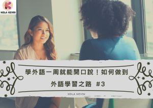 一周外語開口說