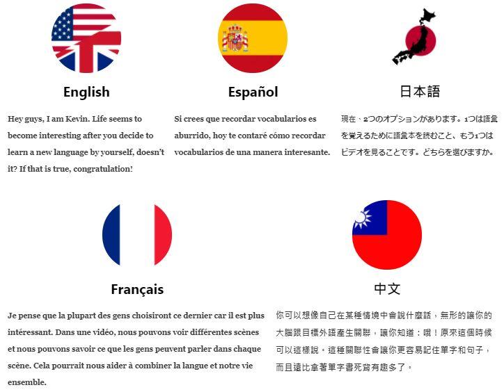情境外語學習5大外語開頭