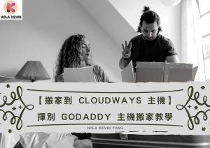 從godaddy搬家到cloudways
