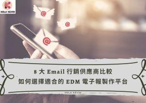 EDM 電子報製作平台 比較