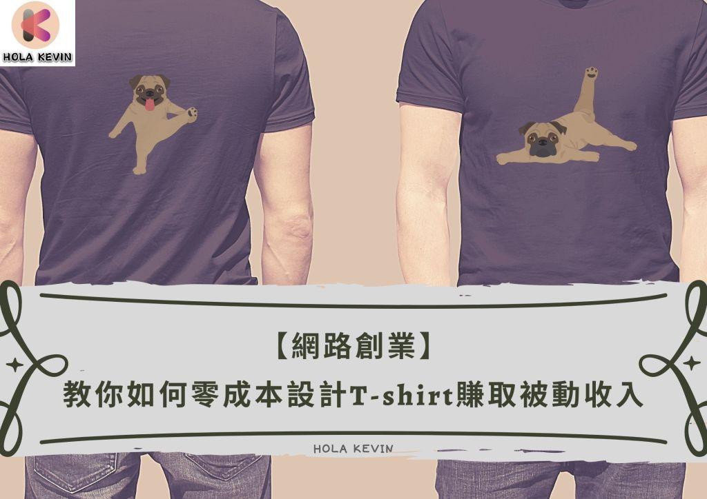 t-shirt設計平台