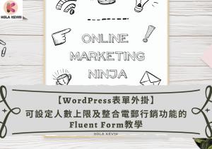 WordPress表單外掛-Fluent Form