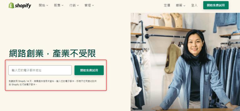 Shopify 創業 2