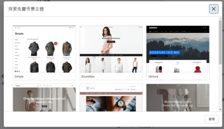 Shopify 創業 6