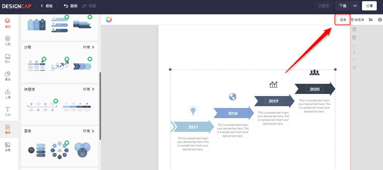 DesignCap教學 3