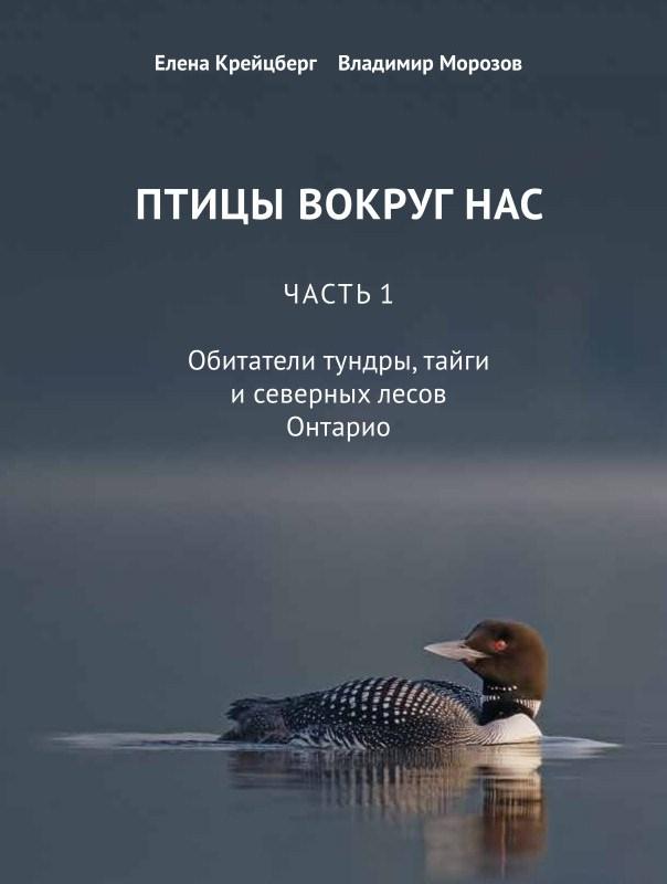 """Книга на Русском - """"Птицы Вокруг Нас"""" - Часть 1 - Печатная Версия"""