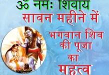 Bhagwaan Shiv Image 2