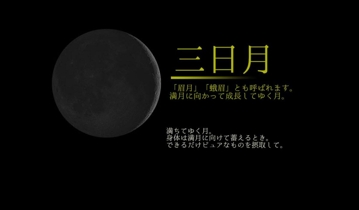 2018/7/15*獅子座の月