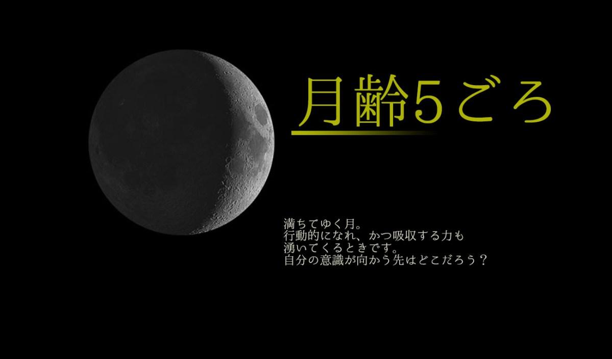 2018/6/18*獅子座の月