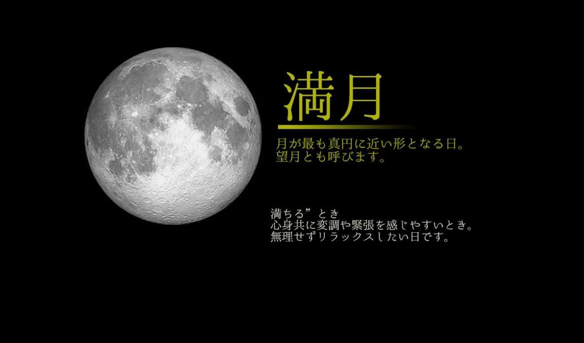 2018/7/28*水瓶座の月/満月