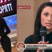 Кто такая Анна Амбарцумян, чёрная ведьма? Экстрасенс найдена мертвой и почему столько тайн.