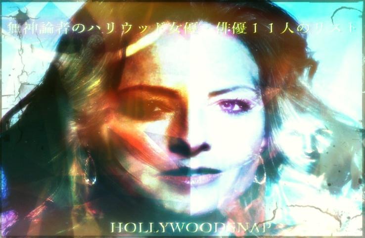 無神論者のハリウッド女優・俳優、11人のリスト