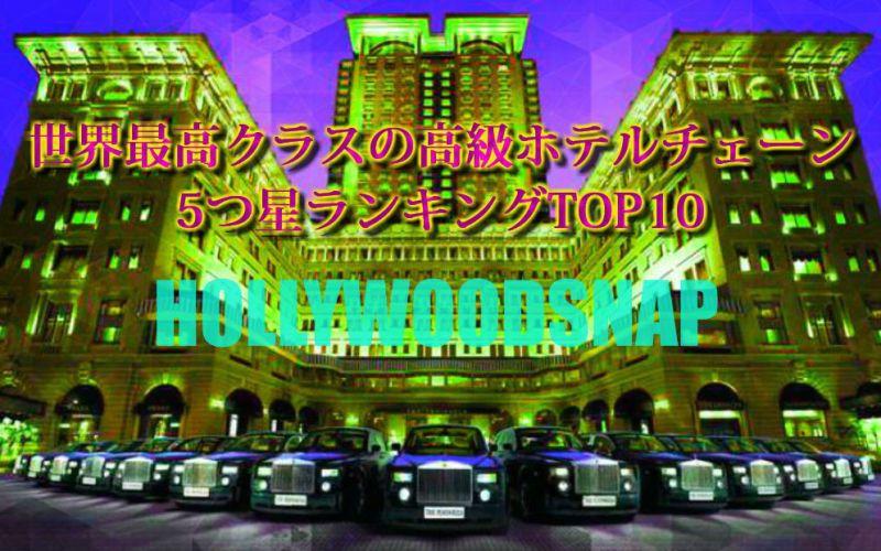 世界最高クラスの高級ホテルチェーン5つ星ランキングTOP10