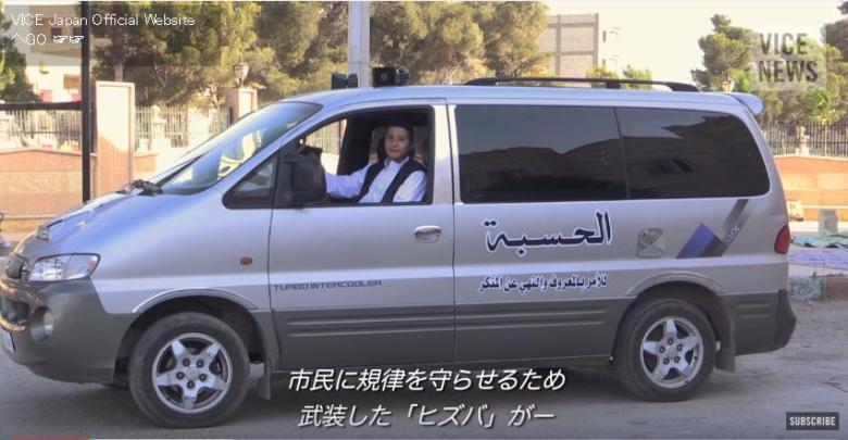 イスラム国ISIS 宗教警察 ヒズバ