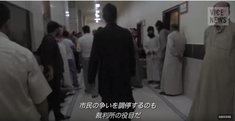 イスラム国 裁判所