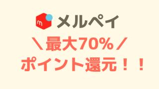 メルペイ最大70% キャンペーン