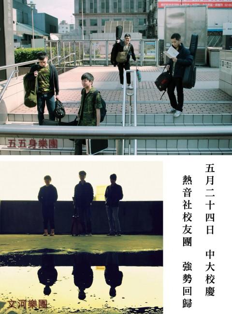 [表演] 五五身樂團 w/ 文河樂團 – HOLOthé福祿茶 貨櫃場域