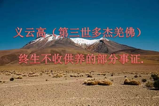 义云高(第三世多杰羌佛) 终生不收供养的部分事证