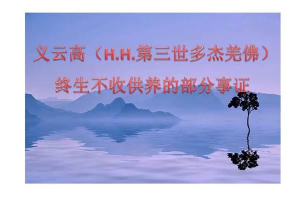 义云高(H.H.第三世多杰羌佛)    终生不收供养的部分事证