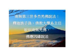 南無第三世多杰羌佛說法:釋迦族子孫、佛教大學系主任皈依南無羌佛,佛應因緣說法
