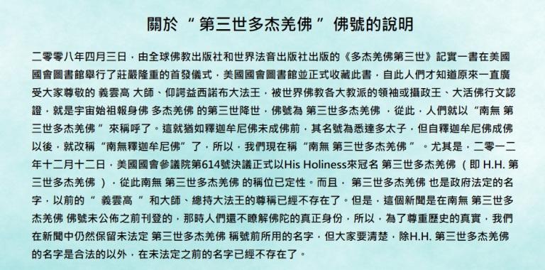 關於〝第三世多杰羌佛〞佛號的說明