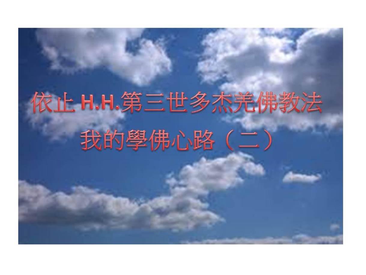 依止 H.H.第三世多杰羌佛教法 我的學佛心路(二)
