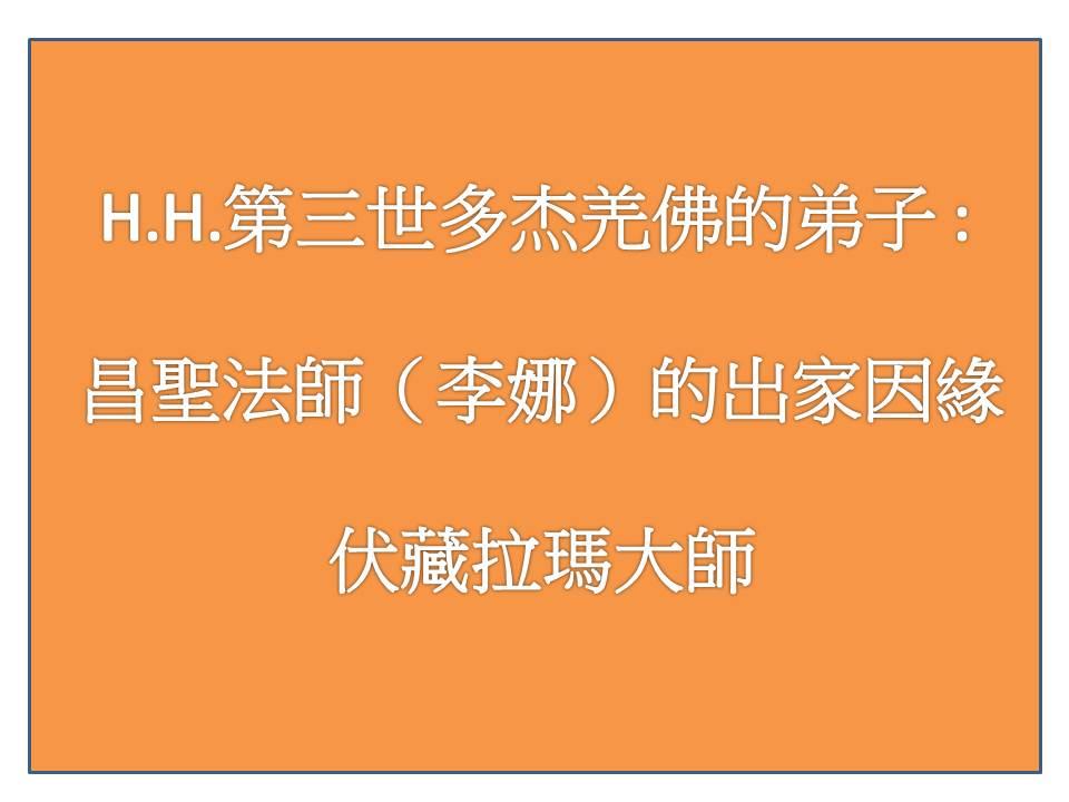 H.H.第三世多杰羌佛的弟子 : 昌聖法師(李娜)的出家因緣 -- 伏藏拉瑪大師