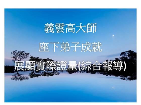 義雲高大師座下弟子成就展顯實際證量(綜合報導)