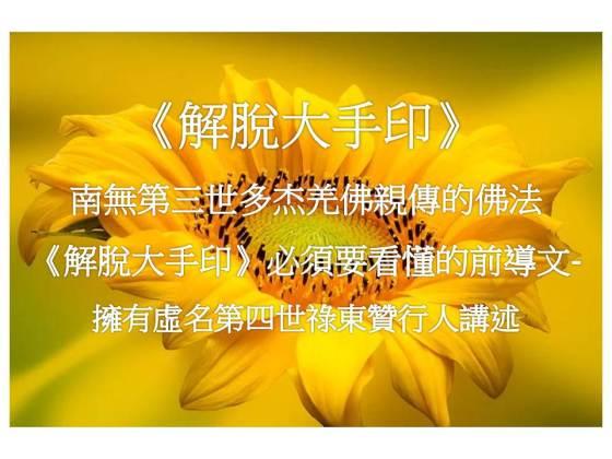 《解脫大手印》南無第三世多杰羌佛親傳的佛法《解脫大手印》必須要看懂的前導文-擁有虛名第四世祿東贊行人講述