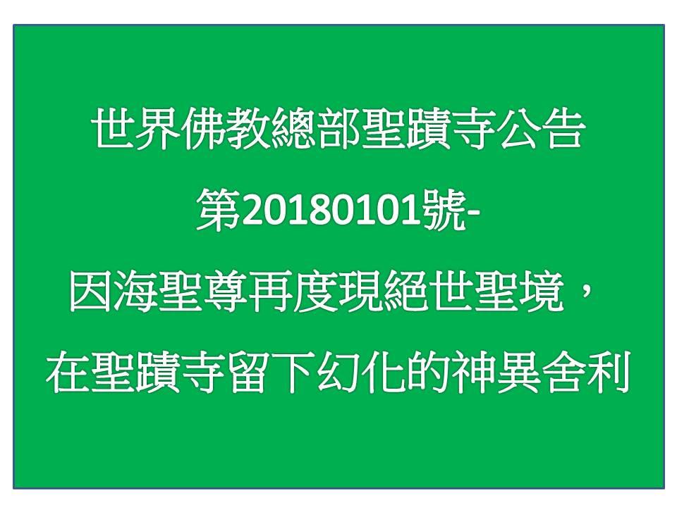 世界佛教總部聖蹟寺公告第20180101號-因海聖尊再度現絕世聖境,在聖蹟寺留下幻化的神異舍利