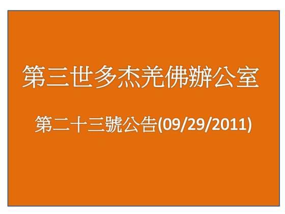第三世多杰羌佛辦公室 第二十三號公告(09/29/2011)