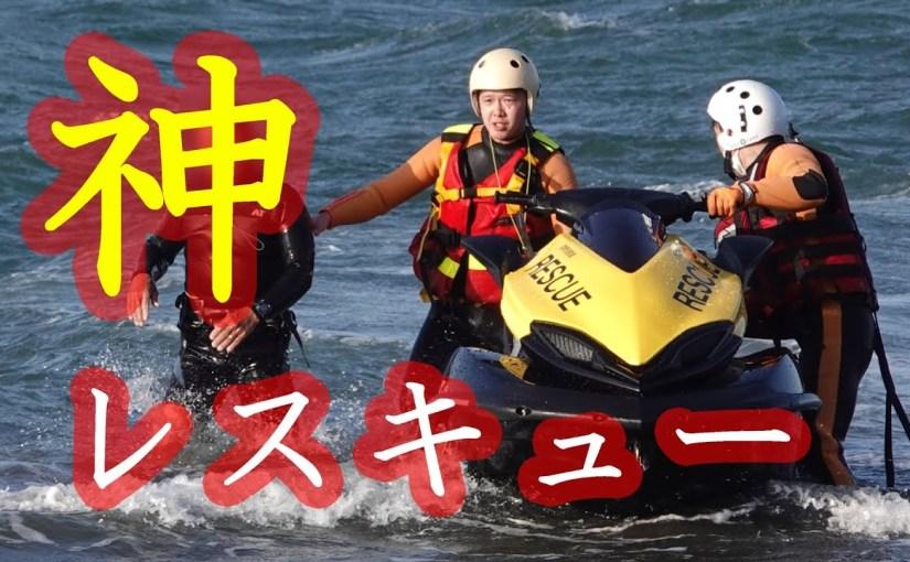 【スクープ映像】 宮崎市青島ビーチで人命救助