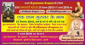acharya-sri-pushpadanth-sagarji-maharajs-birthday-celebrations-at-sri-kshetra-hombuja-web
