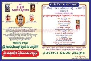 hombuja_bhattarakha_swamiji_pattabhisheka_2nd_vardanthi