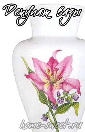 Декупаж вазы 11