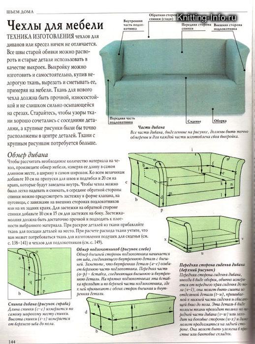 Как обмерить диван для чехла